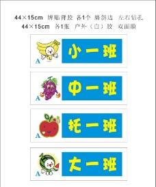 幼儿园卡通班牌图片