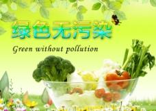 绿色无污染图片
