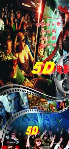 动感5D 海报图片