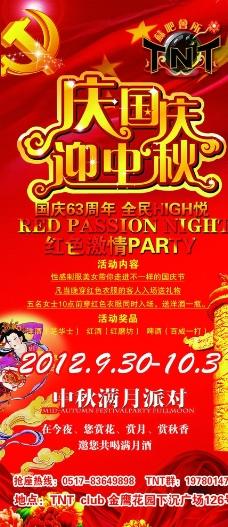 KTV宣传海报图片