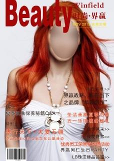 时尚杂志封面图片