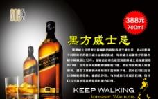 黑牌威士忌图片