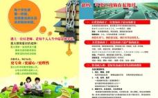 星火学校彩页图片