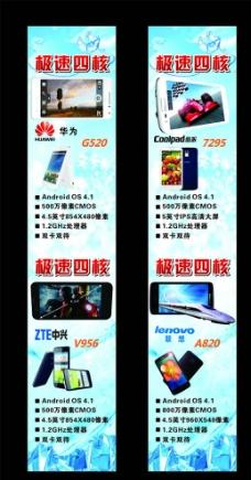 四核手机图片
