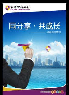 银行海报设计图片