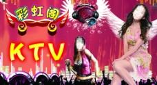 KTV背景图片