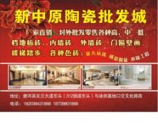 陶瓷宣传单页图片