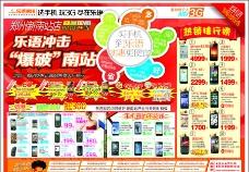手机宣传彩页 横版图片