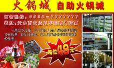 自助火锅城图片