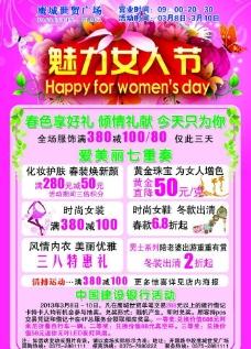 妇女节促销海报图片