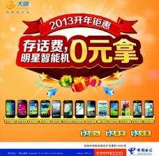 2013开年钜惠0元图片