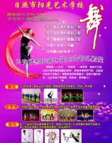 舞蹈学校招生彩页图片