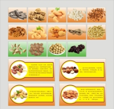 干果素材图片