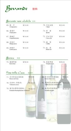 红酒西餐菜单图片