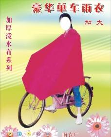 单车雨衣图片