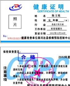 健康证图片