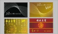 会员卡模版图片