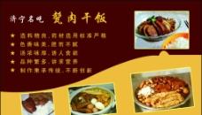 甏肉干饭名片图片