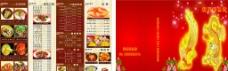 大酒店高档菜单图片