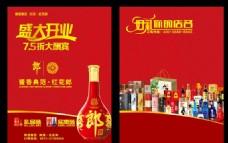 红花郎名酒名烟店宣传