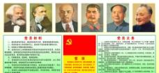 共产党伟人像图片