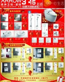 箭牌卫浴广告dm单图片