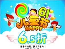 61儿童节快乐图片