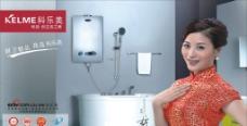 科乐美电器广告图图片