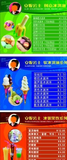 冰淇淋菜单图片