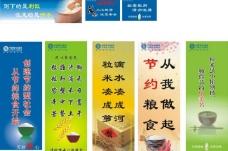 中国移动食堂标语图片