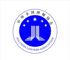 中华全国律师协会标志图片