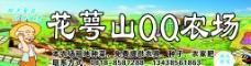 花萼山QQ农场图片