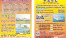 中海世纪 天津大学图片