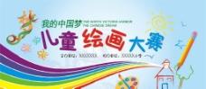 儿童绘画大赛 中国梦图片