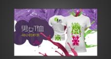 夏季彩绘T恤特卖海报图片