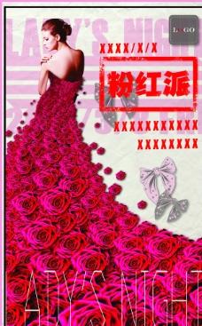 三八婦女節活動海報圖片