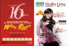 医院彩页杂志