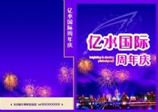 报广 海报 周年庆