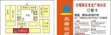北疆饭店 名片图片