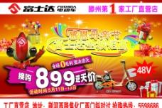 富士达电动车宣传图片