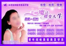 北京协和美容图片