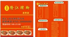 菜单隆江猪脚图片