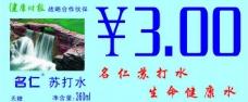 名仁苏打水价格标签图片