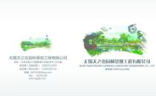 园林宣传册图片