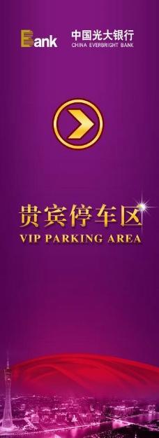 光大银行停车指示牌图片