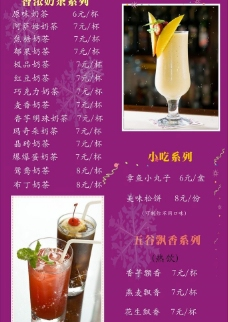 奶茶价目表图片