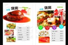海鲜烧烤菜单鲍鱼图片