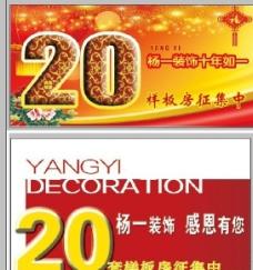 20周年庆吊旗图片