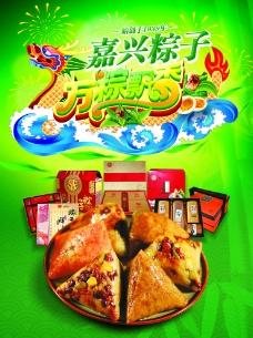 嘉兴粽子图片