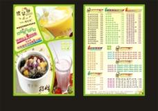 奶茶店单页图片